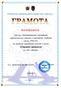 2016_Otkrytka_veteranu